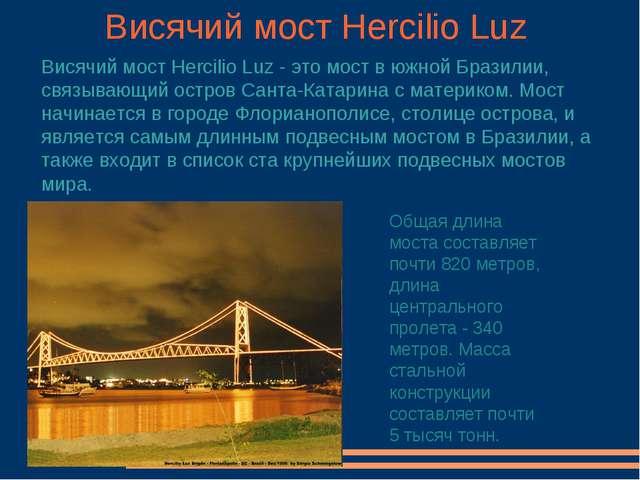 Висячий мост Hercilio Luz Висячий мост Hercilio Luz - это мост в южной Бразил...