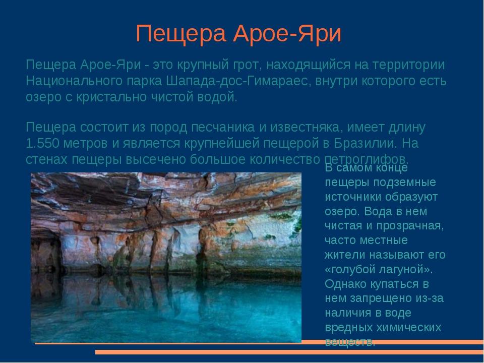 Пещера Арое-Яри Пещера Арое-Яри - это крупный грот, находящийся на территории...