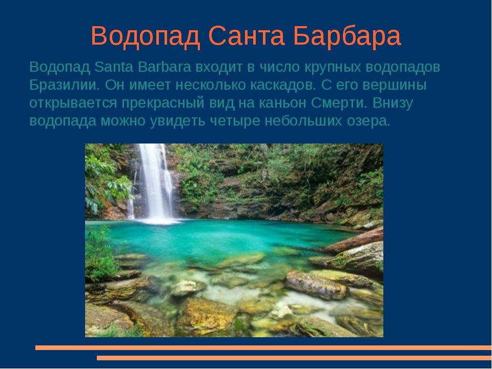 Водопад Санта Барбара Водопад Santa Barbara входит в число крупных водопадов...
