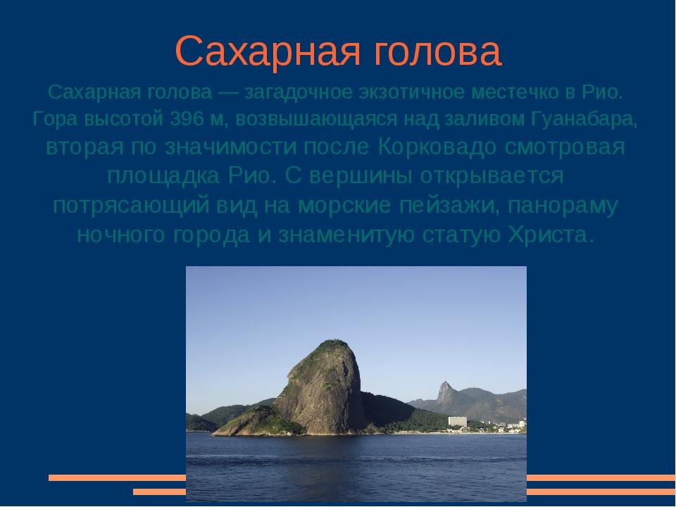 Сахарная голова Сахарная голова — загадочное экзотичное местечко в Рио. Гора...