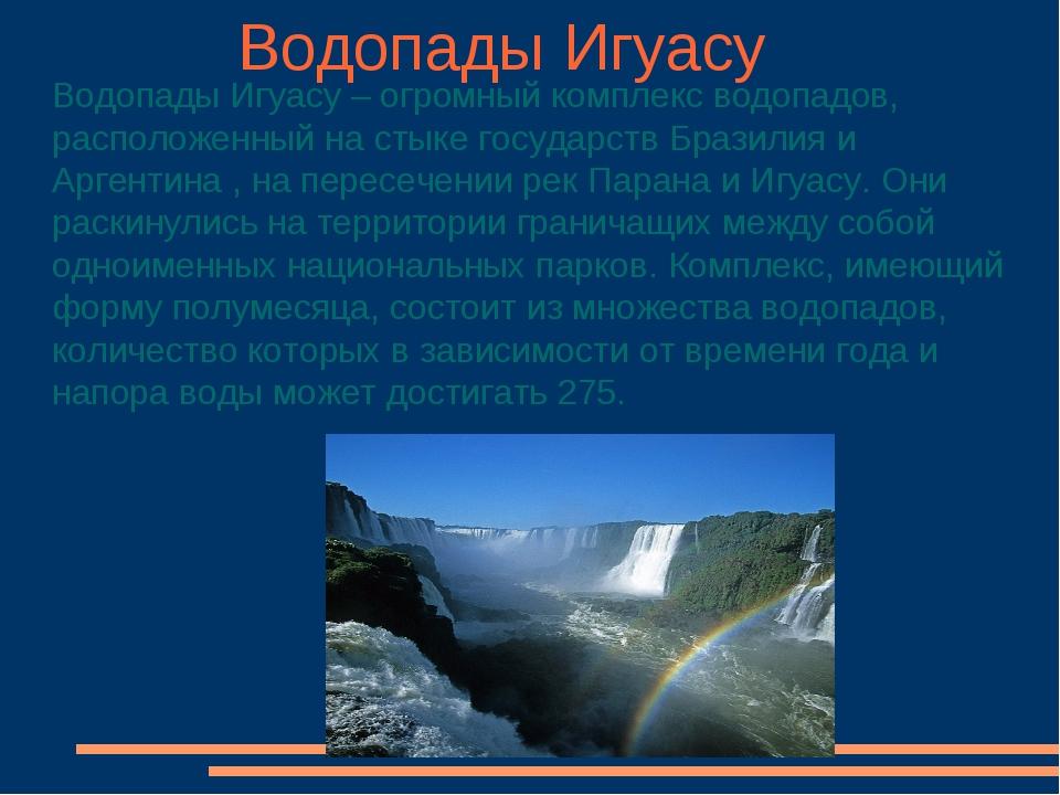 Водопады Игуасу Водопады Игуасу – огромный комплекс водопадов, расположенный...