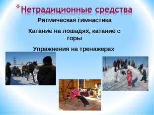 Ритмическая гимнастика Катание на лошадях, катание с горы Упражнения на трен