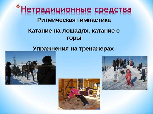 Ритмическая гимнастика Катание на лошадях, катание с горы Упражнения на трен...