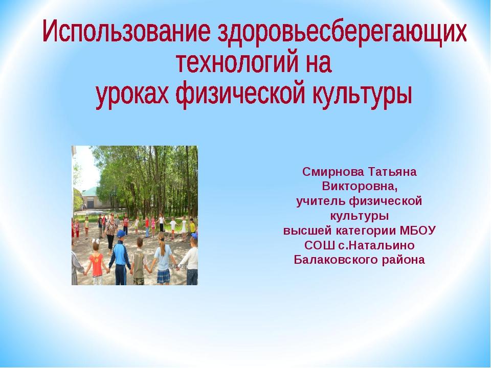Смирнова Татьяна Викторовна, учитель физической культуры высшей категории МБО...