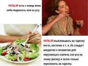 НЕЛЬЗЯ есть с конца ножа либо подносить нож ко рту. НЕЛЬЗЯ выплевывать на тар