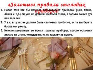«Золотые» правила столовых приборов После того как вы начнете пользоваться пр
