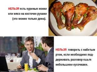 НЕЛЬЗЯесть куриные ножки или мясо на косточке руками (это можно только дома)