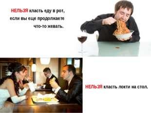 НЕЛЬЗЯкласть еду в рот, если вы еще продолжаете что-то жевать. НЕЛЬЗЯкласть