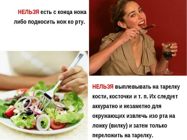 НЕЛЬЗЯ есть с конца ножа либо подносить нож ко рту. НЕЛЬЗЯ выплевывать на тар...