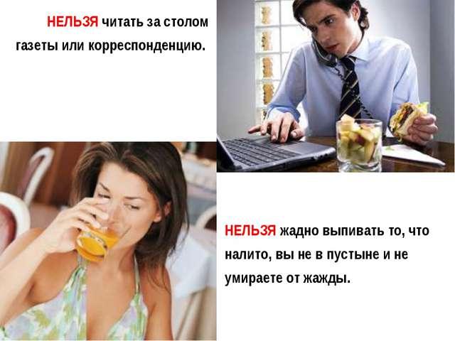 НЕЛЬЗЯ читать за столом газеты или корреспонденцию. НЕЛЬЗЯжадно выпивать то,...
