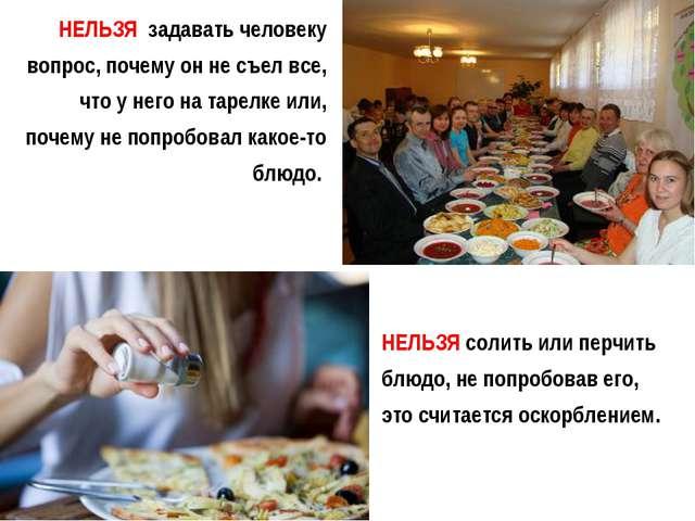 НЕЛЬЗЯ задавать человеку вопрос, почему он не съел все, что у него на тарелке...
