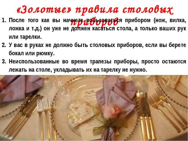 «Золотые» правила столовых приборов После того как вы начнете пользоваться пр...
