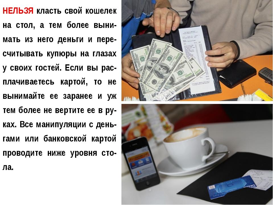 НЕЛЬЗЯ класть свой кошелек на стол, а тем более выни-мать из него деньги и пе...