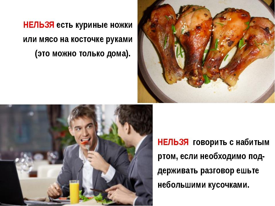 НЕЛЬЗЯесть куриные ножки или мясо на косточке руками (это можно только дома)...