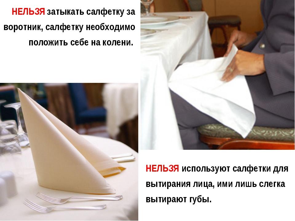 НЕЛЬЗЯ затыкать салфетку за воротник, салфетку необходимо положить себе на ко...