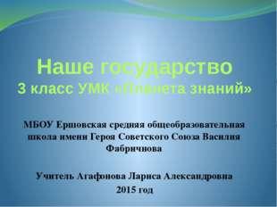Наше государство 3 класс УМК «Планета знаний» МБОУ Ершовская средняя общеобра