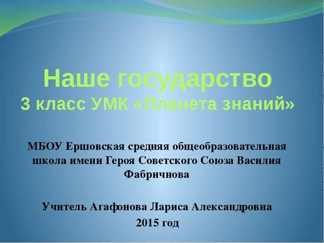 Наше государство 3 класс УМК «Планета знаний» МБОУ Ершовская средняя общеобра...