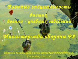 Военные специальности высших военно - учебных заведений Министерства обороны