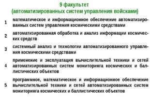 9 факультет (автоматизированных систем управления войсками) 1математическое
