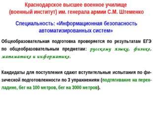 Краснодарское высшее военное училище (военный институт) им. генерала армии С.