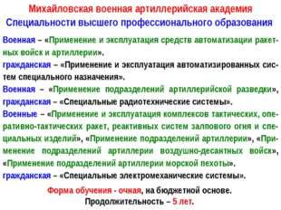 Михайловская военная артиллерийская академия Специальности высшего профессион