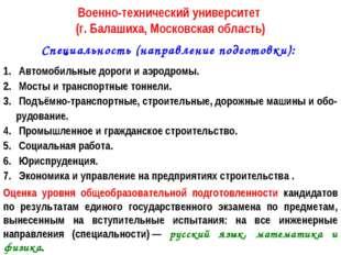 Военно-технический университет (г. Балашиха, Московская область) Специальност