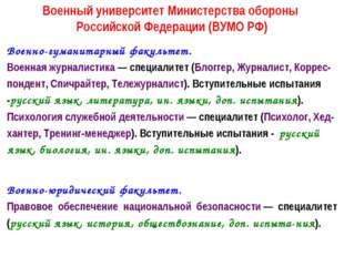 Военный университет Министерства обороны Российской Федерации (ВУМО РФ) Военн