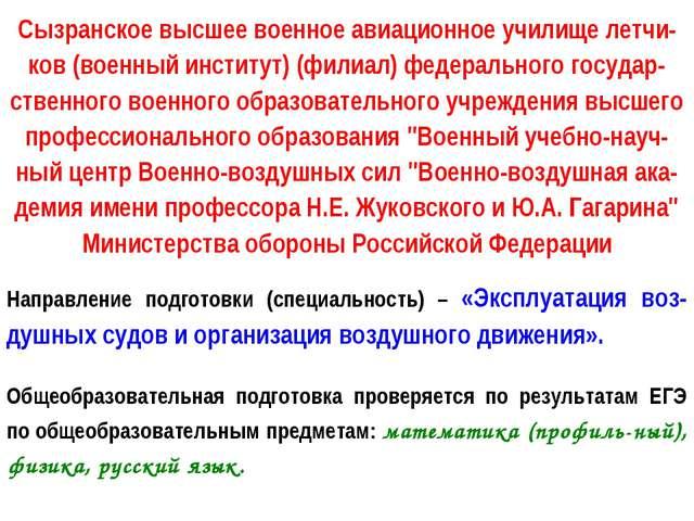 Сызранское высшее военное авиационное училище летчи-ков (военный институт) (ф...