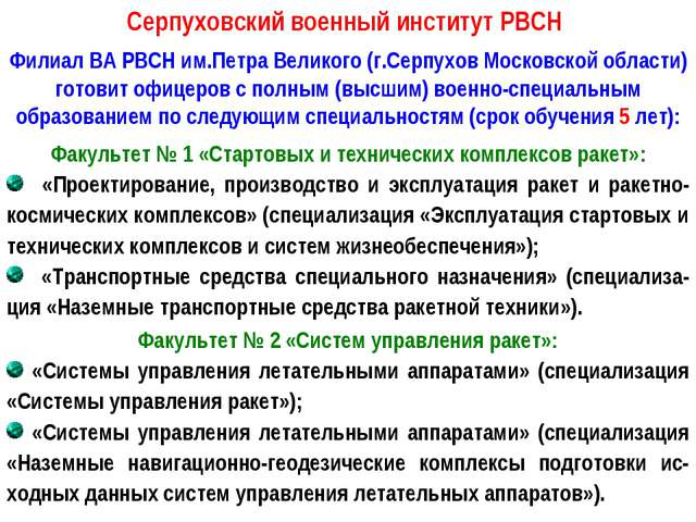 Филиал ВА РВСН им.Петра Великого (г.Серпухов Московской области) готовит офиц...