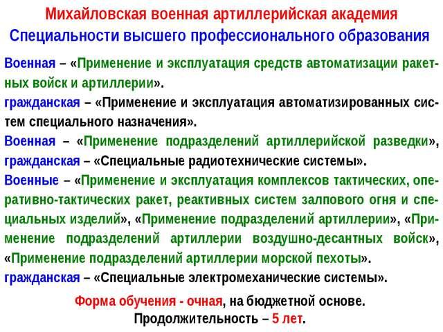 Михайловская военная артиллерийская академия Специальности высшего профессион...
