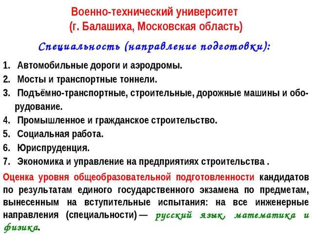 Военно-технический университет (г. Балашиха, Московская область) Специальност...