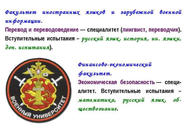 Факультет иностранных языков и зарубежной военной информации. Перевод и перев...