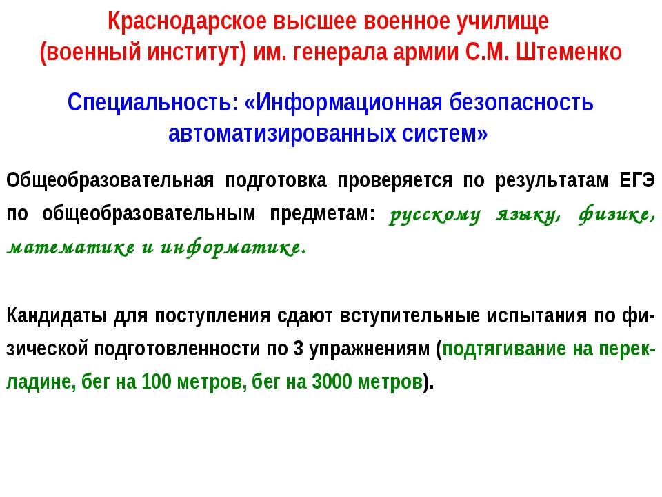Краснодарское высшее военное училище (военный институт) им. генерала армии С....