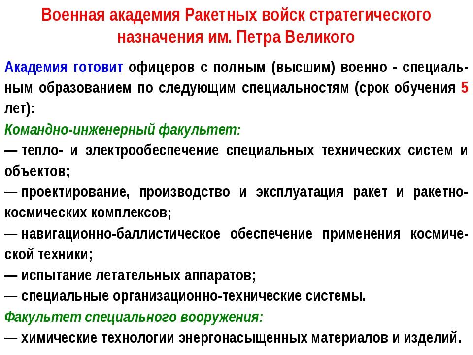 Военная академия Ракетных войск стратегического назначения им. Петра Великого...