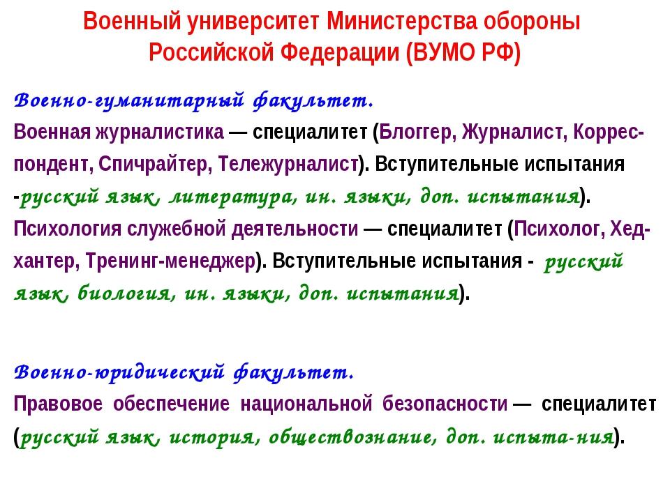 Военный университет Министерства обороны Российской Федерации (ВУМО РФ) Военн...