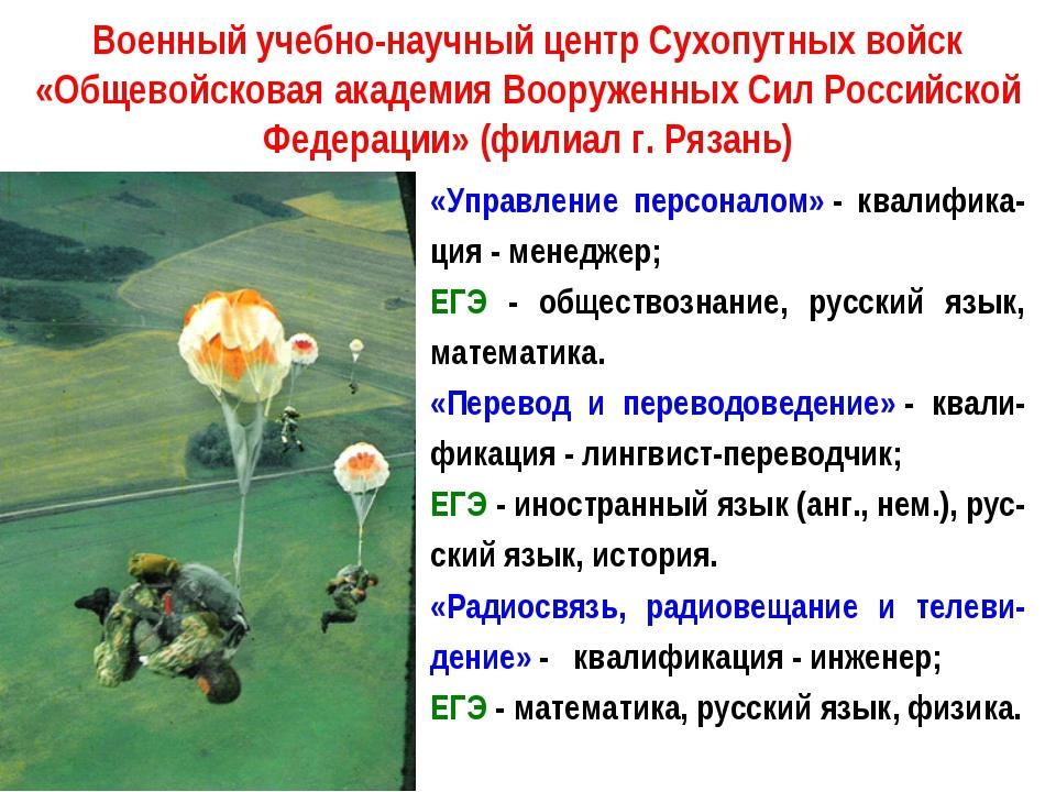 Военный учебно-научный центр Сухопутных войск «Общевойсковая академия Вооруже...