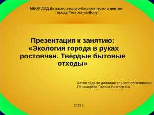 МБОУ ДОД Детского эколого-биологического центра города Ростова-на-Дону Презен