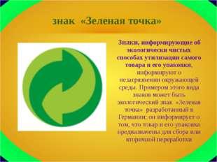 знак «Зеленая точка» Знаки, информирующие об экологически чистых способах ути