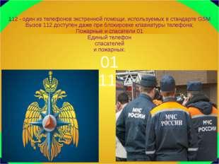 112- один из телефонов экстренной помощи, используемых в стандарте GSM Вызов