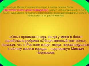 Мэр города Михаил Чернышев создал в своем личном блоге (http://www.rostov-go