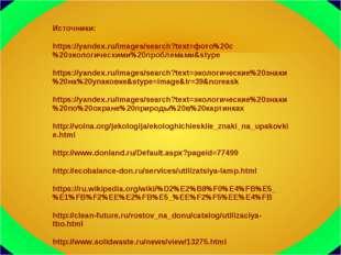 Источники: https://yandex.ru/images/search?text=фото%20с%20экологическими%20п