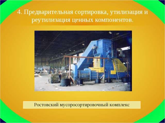 4. Предварительная сортировка, утилизация и реутилизация ценных компонентов.