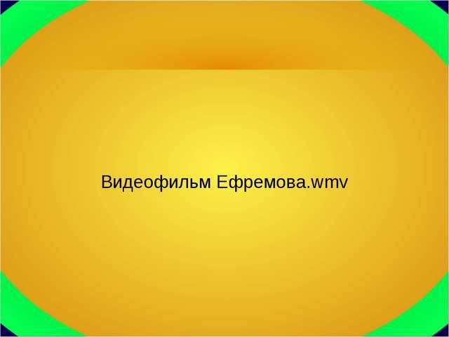Видеофильм Ефремова.wmv