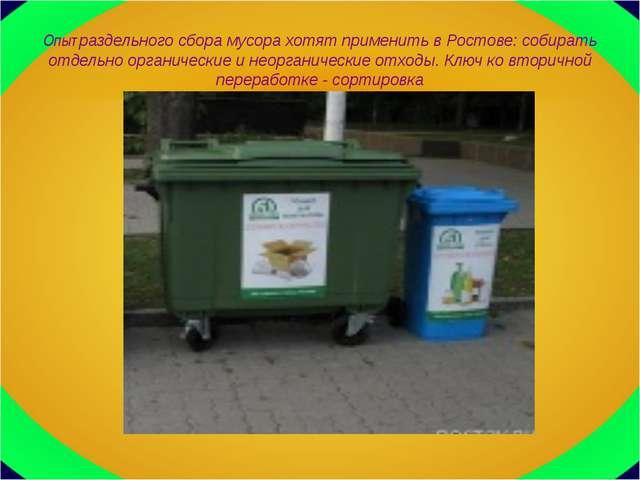 Опыт раздельного сбора мусора хотят применить вРостове: собирать отдельно ор...