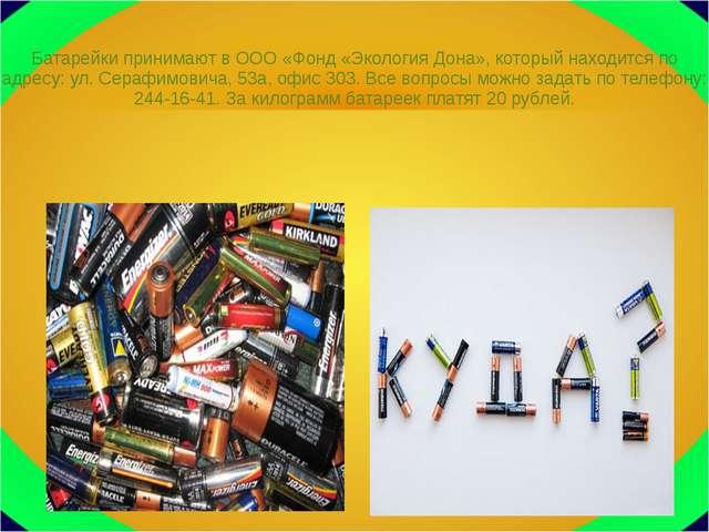 Батарейки принимают в ООО «Фонд «Экология Дона», который находится по адресу:...