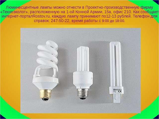 Люминесцентные лампы можно отнести в Проектно-производственную фирму «Техноэк...