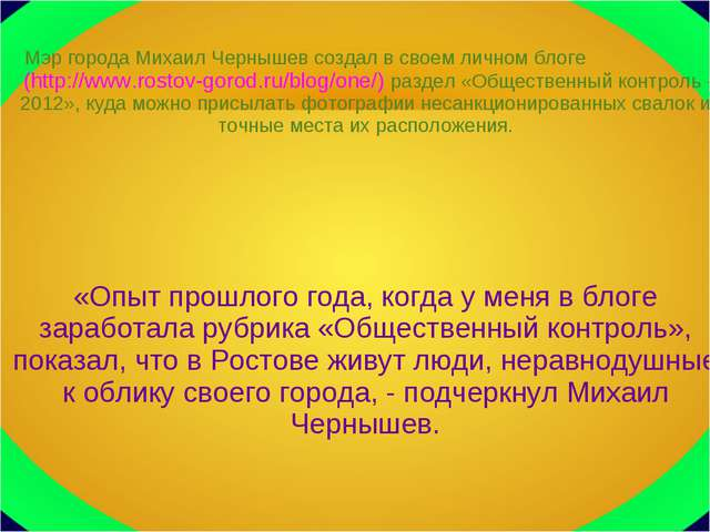 Мэр города Михаил Чернышев создал в своем личном блоге (http://www.rostov-go...