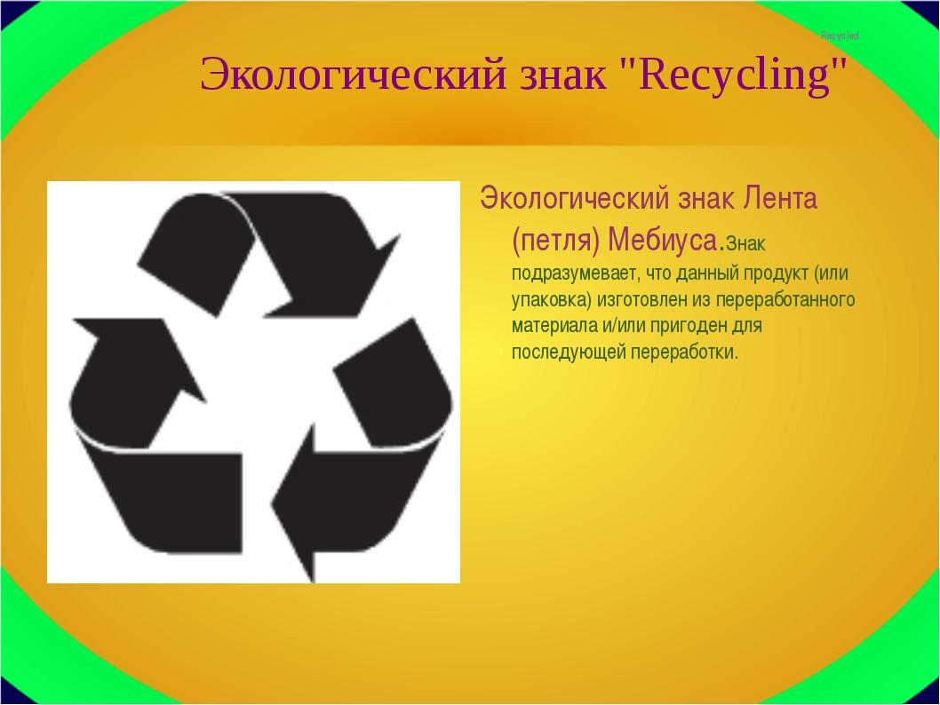 """Recycled Экологический знак """"Recycling"""" Экологический знакЛента (петля) М..."""