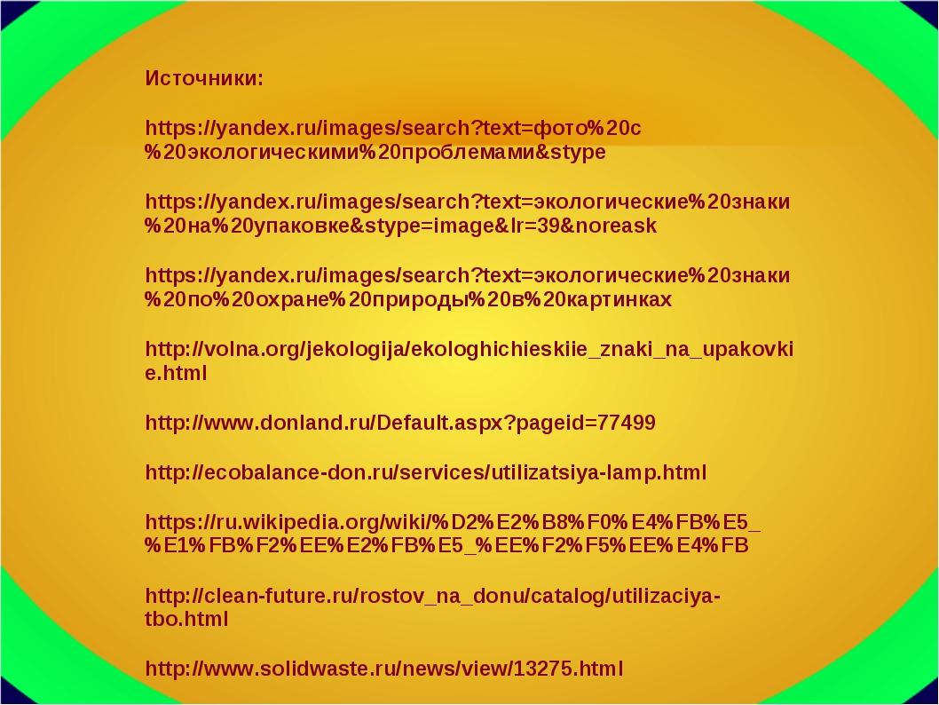 Источники: https://yandex.ru/images/search?text=фото%20с%20экологическими%20п...