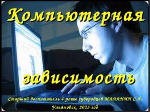 Компьютерная зависимость Старший воспитатель 4 роты суворовцев МАЛАНИН С.А. У